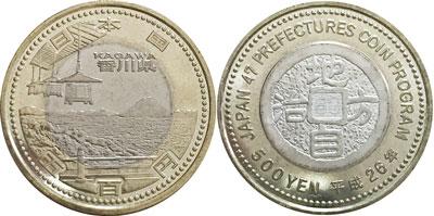 香川県500円硬貨