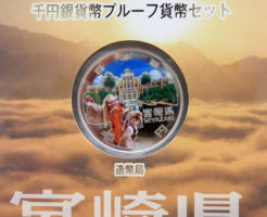 プルーフ1000円銀貨