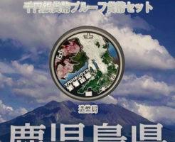 鹿児島県1000円銀貨