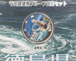 徳島県1000円銀貨幣