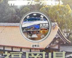 福岡県千円プルーフ銀貨