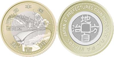 福岡500円硬貨