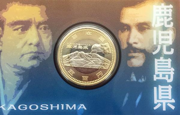 鹿児島県500円硬貨