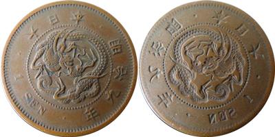 エラー龍1銭銅貨