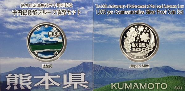 熊本県千円銀貨幣