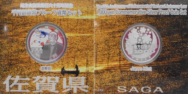 佐賀県千円銀貨幣