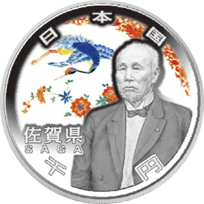 佐賀県千円銀貨