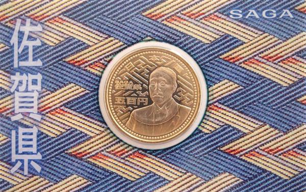 佐賀県500円硬貨