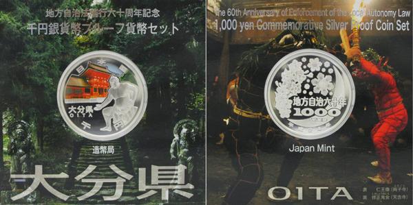 大分県千円銀貨幣