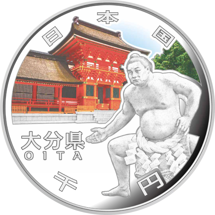 大分県千円銀貨
