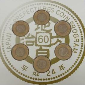 平成24年地方500円