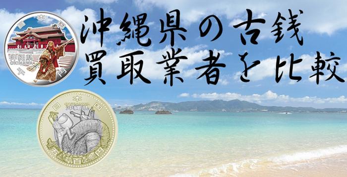 沖縄県の古銭買取業者を比較