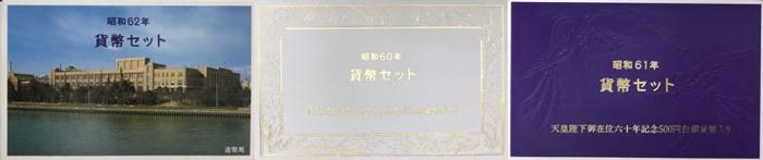 昭和発行のミントセット