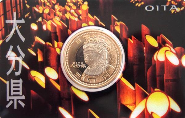 大分県500円硬貨