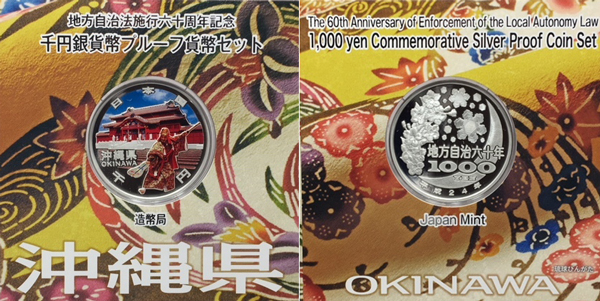 沖縄県千円銀貨幣