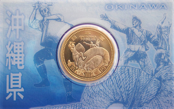 沖縄県500円硬貨