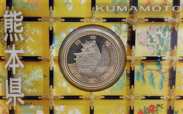 熊本県500円