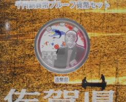 佐賀県1000円銀貨幣