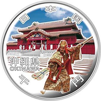沖縄県千円銀貨