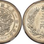 大朝鮮五両銀貨