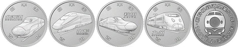 新幹線鉄道開業50周年記念100円クラッド貨