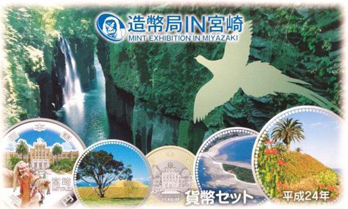 造幣局IN宮崎 貨幣セット