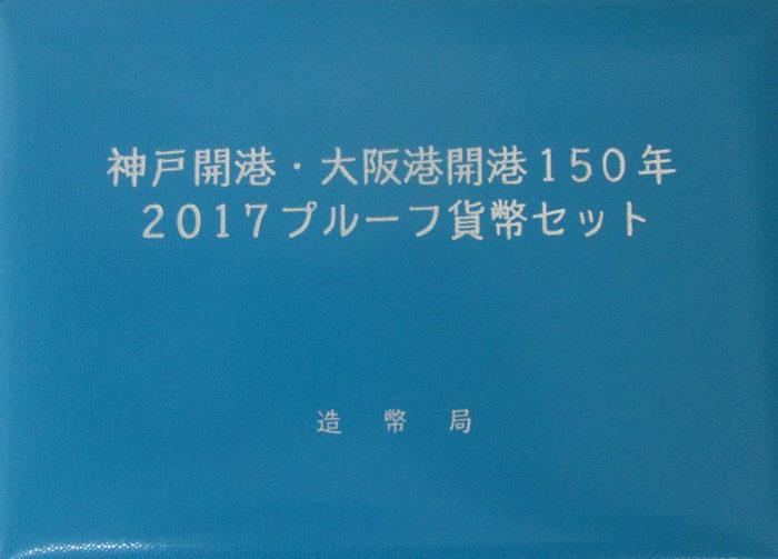 神戸開港・大阪港開港150年プルーフ貨幣セット
