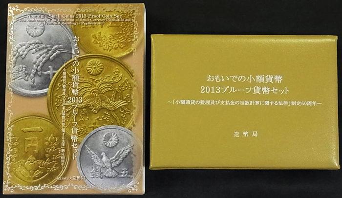おもいでの小額貨幣2013プルーフ貨幣セット