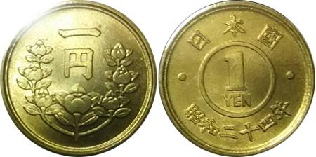 1円黄銅貨