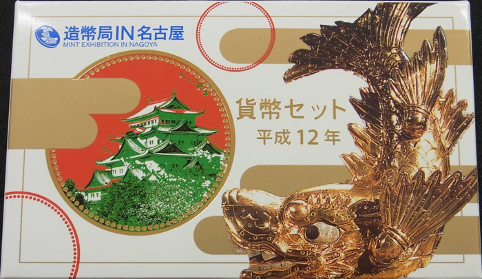 造幣局in名古屋貨幣セット