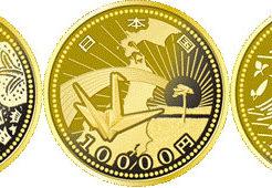 東日本大震災復興事業記念貨幣10000円金貨