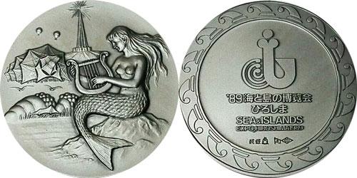 '89海と島の博覧会・ひろしま純銀記念メダル