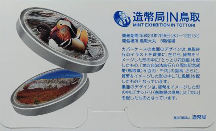 造幣局IN鳥取