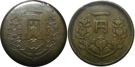 エラー1円黄銅貨