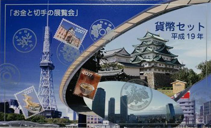 平成19年お金と切手の展覧会貨幣セット