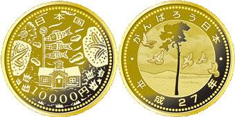 学校と鯉のぼり10000円金貨