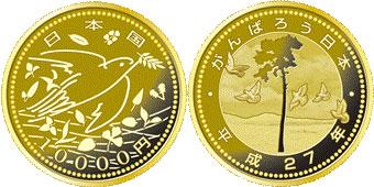 4次10000円金貨