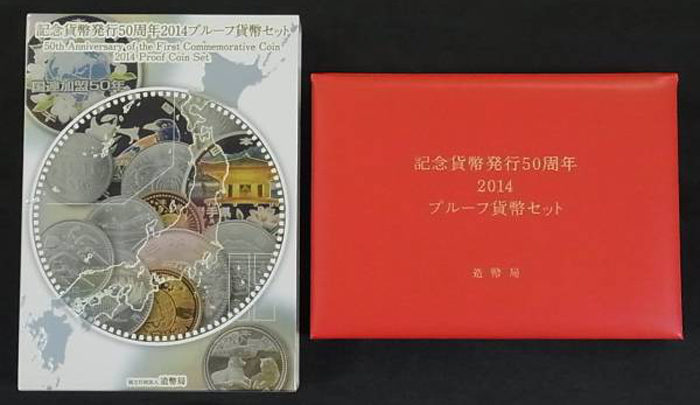 記念貨幣発行50周年2014プルーフ貨幣セット