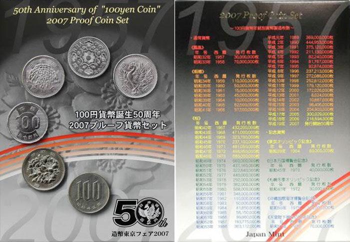 「~100円貨幣誕生50周年~造幣東京フェア2007」プルーフ貨幣セット