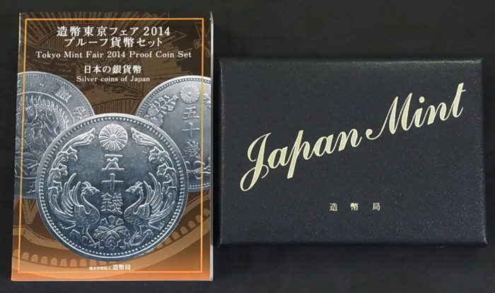 造幣東京フェア2014プルーフ貨幣セット