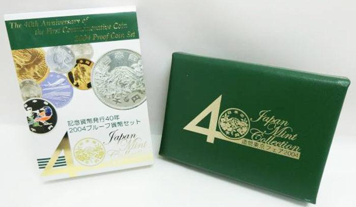 造幣東京フェア2004プルーフ貨幣セット