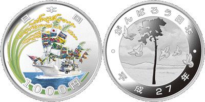 1次東日本大震災復興千円銀貨