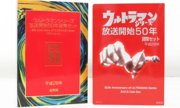 ウルトラマン放送開始50年貨幣セット