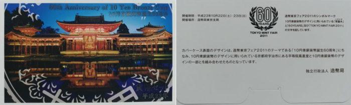 造幣東京フェア2011貨幣セット