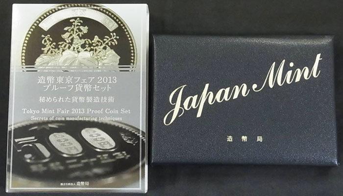 造幣東京フェア2013プルーフ貨幣セット