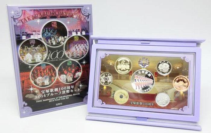 宝塚歌劇100周年2014プルーフ貨幣セット