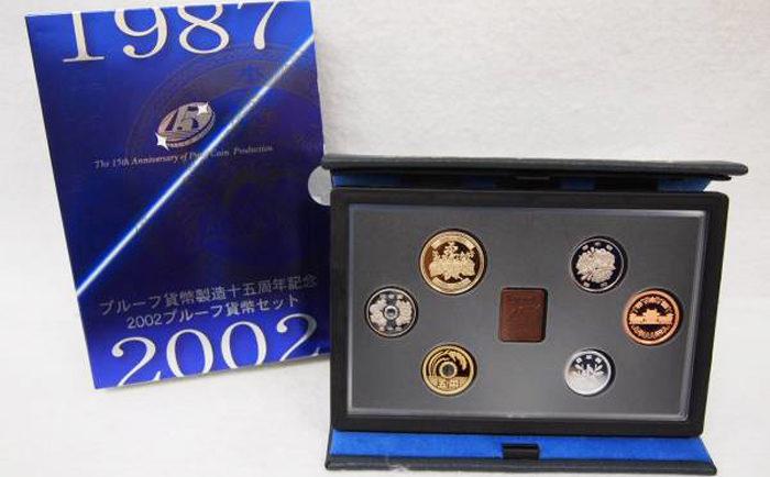 プルーフ貨幣製造十五周年記念貨幣セット