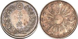 試鋳貨(見本貨幣)