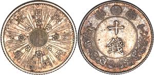 10銭銀貨