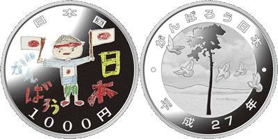 3次東日本大震災復興千円銀貨